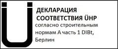 Заявление о соответствии (UHP) согласно строительным нормам лист А часть 1 DiBt, Берлин
